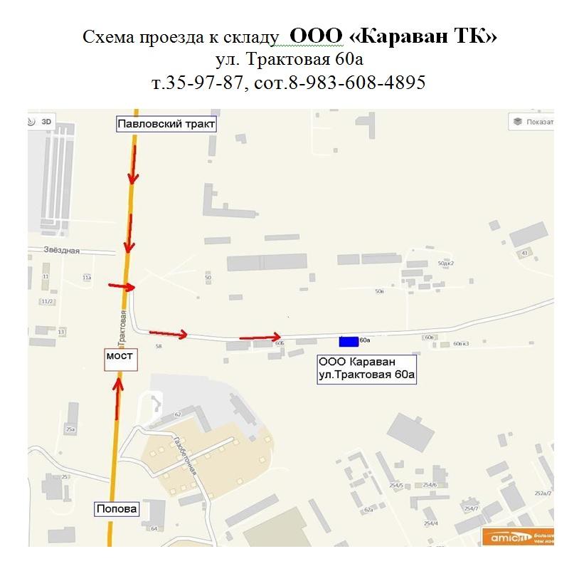 Контакты в г.Барнаул, Барнаул